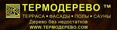 тм ТЕРМОДЕРЕВО